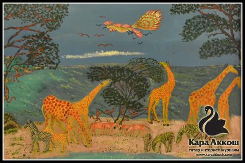 Исмагил Мухаметжанов - Африканские жирафы, птицы и зебры