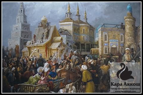 Фиринат Халиков – События 1552 года
