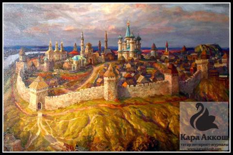 Фиринат Халиков – Кремль во время Казанского Ханства