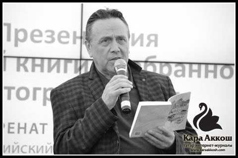 В Москве состоялась презентация новой авторской книги Рената Ибрагимова «Избранное»