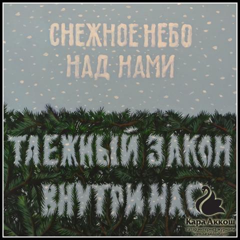 Дамир Муратов - Снежное небо над нами, таежный закон внутри нас