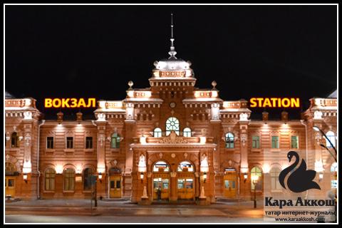 Вокзал «Казань-Пассажирская»