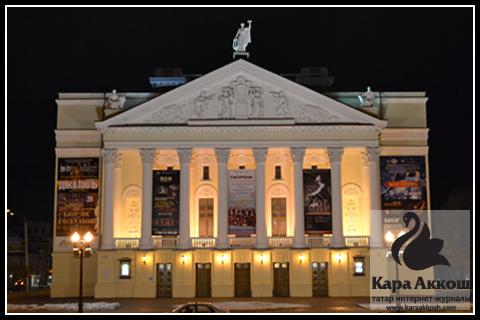 Татарский театр имени Мусы Джалиля