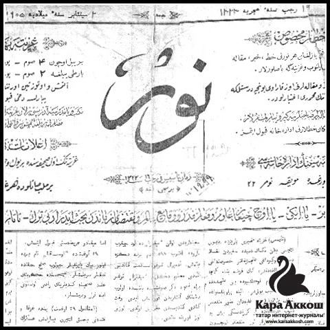 Газета «Нур»