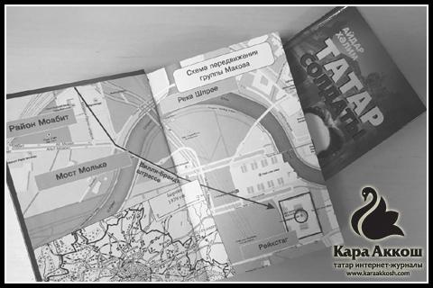 В Казани вышла в свет книга Айдара Халима о водрузившем Знамя Победы на Рейхстаге татарине