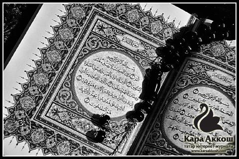 Муфтий РТ: «Все что связанно с Кораном, автоматически становится великим»