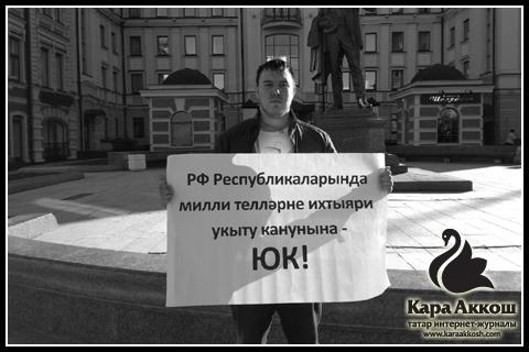 Активисты СТМ «Азатлык» провели одиночные пикеты против законопроекта о добровольном изучении национальных языков