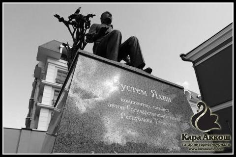 В Казани открыли памятник создателю гимна Республики Татарстан – Рустему Яхину