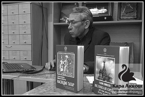 Гали Еникеев: «Наше имя Татар. Мы никогда не были собирательным названием разных племен. Мы один народ»