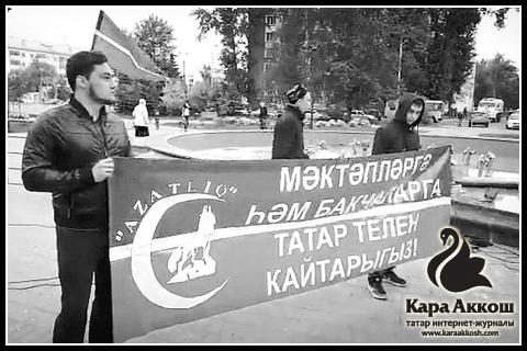 В Казани прошел митинг против законопроекта о добровольном изучении родных языков