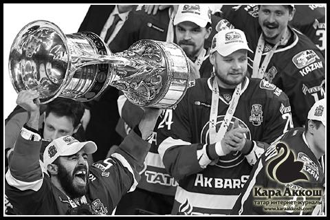 Ликуй, Казань: «Ак Барс» в третий раз в своей истории стал обладателем Кубка Гагарина