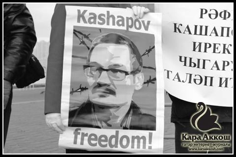 Татарского правозащитника Рафиса Кашапова выпустили на свободу
