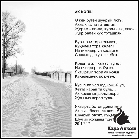Роберт Миннуллин – Ак кояш