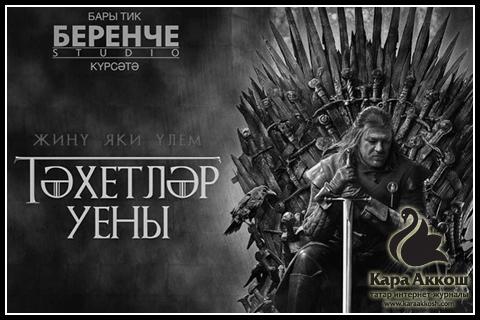 В интернете появился трейлер «Игры престолов» на татарском языке