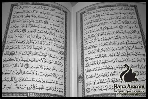 Фонд «Ярдэм» - начал печатать Кораны по системе Брайля