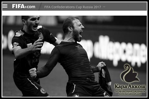 Карадениз рассказал FIFA о жизни в Казани