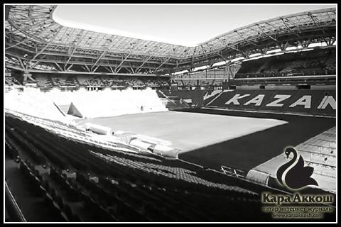 «Kazan-Arena» примет финал Кубка России по футболу 2015/16