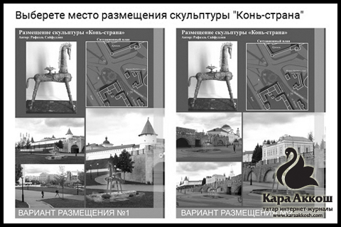 Казанцам предложили выбрать место для статуи «Конь-страна»