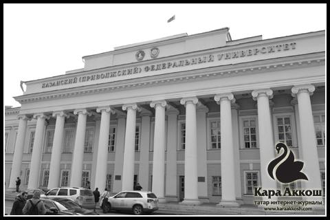 КФУ вошел в число лучших университетов стран БРИКС