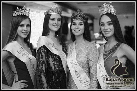 Мисс Татарстан-2017