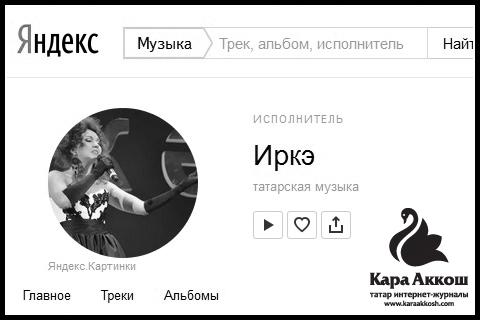 Сервисы ПС «Яндекс» запели на татарском языке