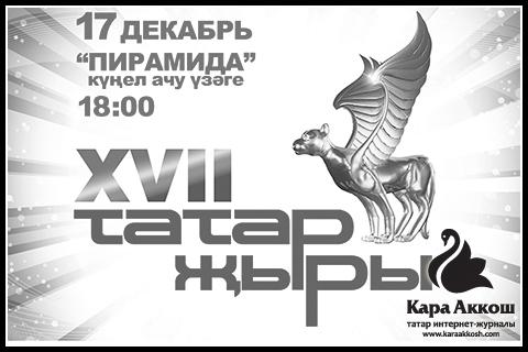 Татар Җыры - 2016