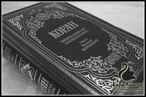 В Казани стартовала акция «Коран — в каждый дом»