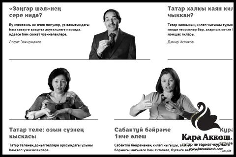 В сети стартовал новый татарский проект - «Әлбәттә»