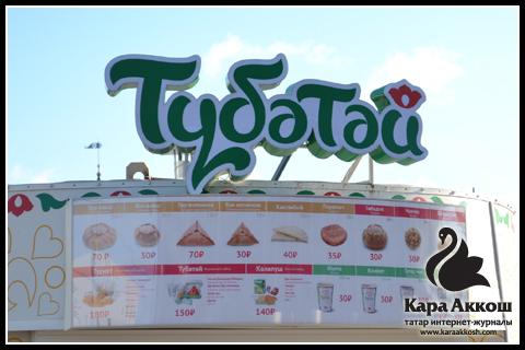 Fast food по-татарски