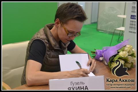 Автограф-сессия Гузель Яхиной