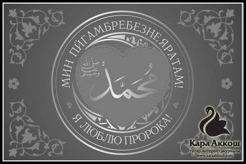 Я люблю Пророка