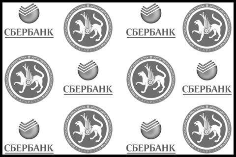 Татарстан - экспериментальная площадка Сбербанка
