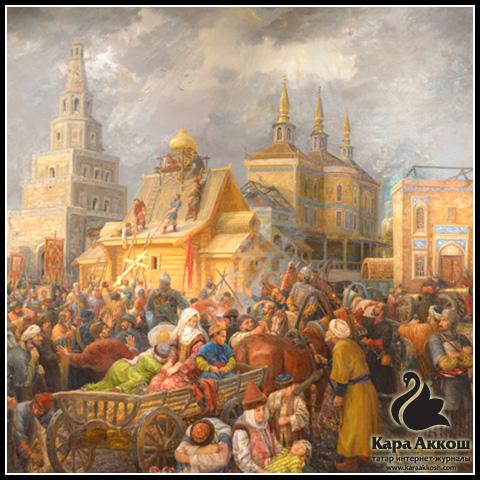 Халиков Ф. Г. События 1552 года