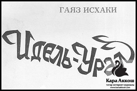 Фрагмент книги «Идель-Урал»