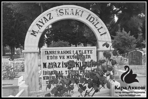 Гаяз Исхаки - Память