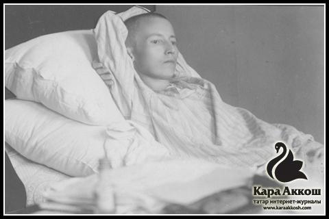Тукай в больнице Г. А. Клячкина. Город Казань. 1 апреля 1913 год.