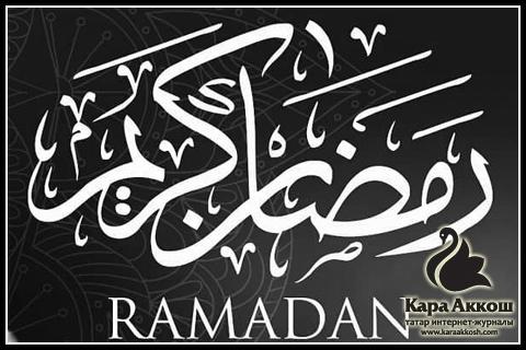 Рамадан-2018