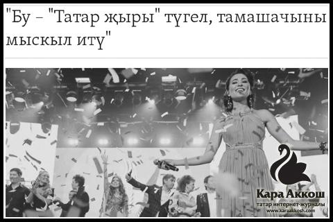 Тимур Исмай - По следам «Татар Җыры»