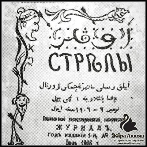 Татарский журнал «Стрелы»